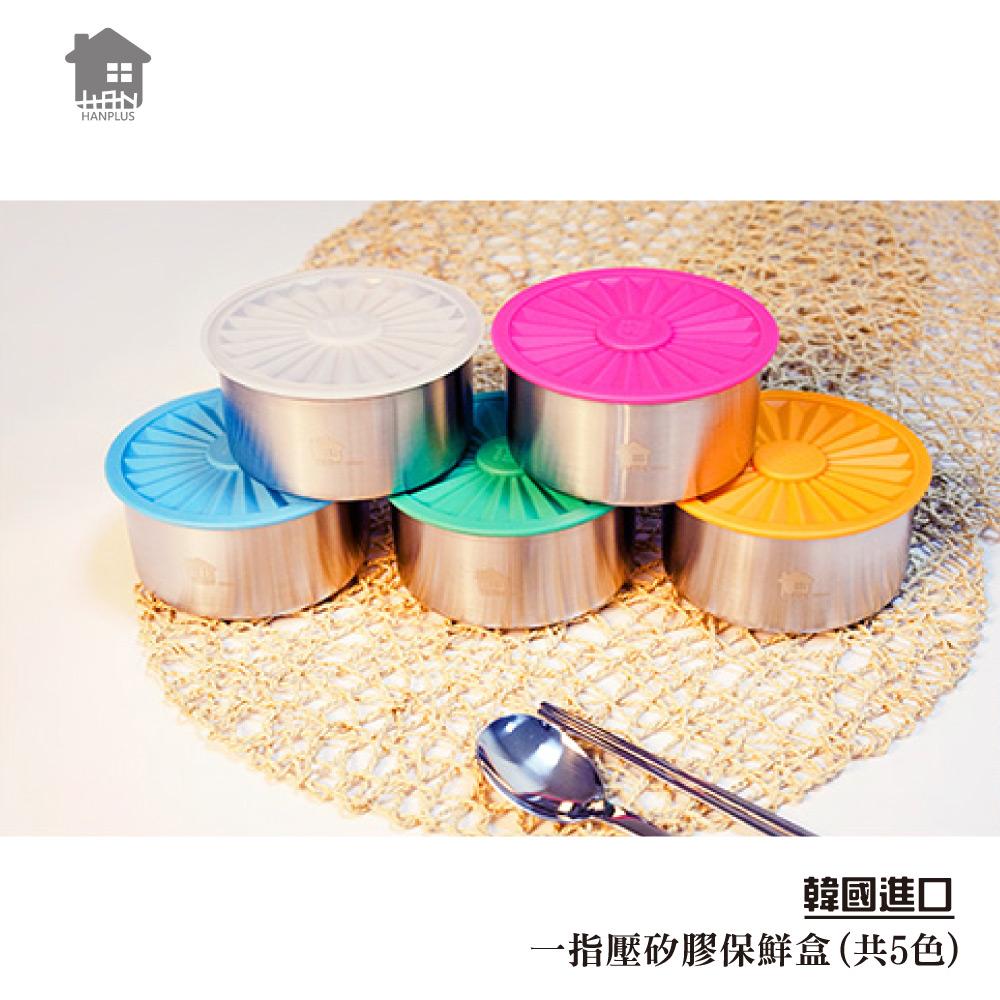 韓國Hanplus 一指壓矽膠保鮮盒(共五色)