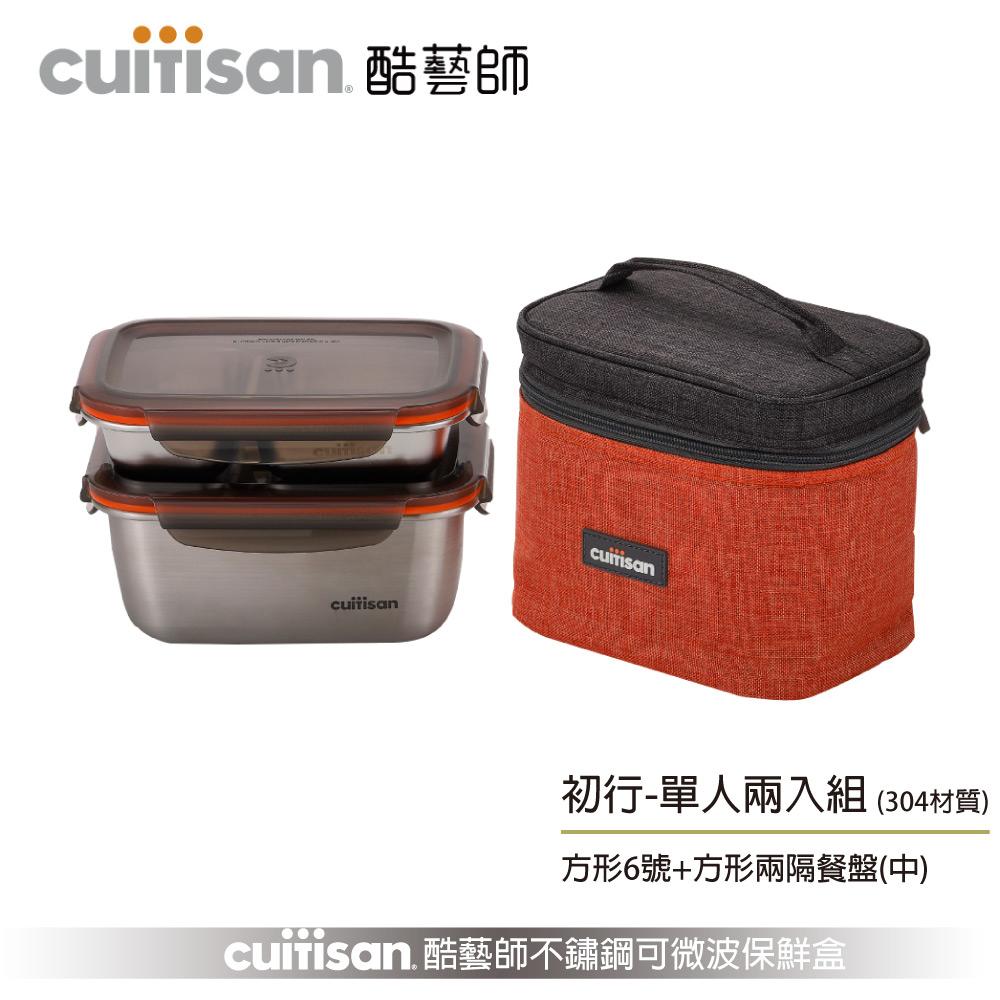 限時特價【Cuitisan酷藝師】304可微波不鏽鋼保鮮盒(980ml+370ml) 初行系列-單人兩入組