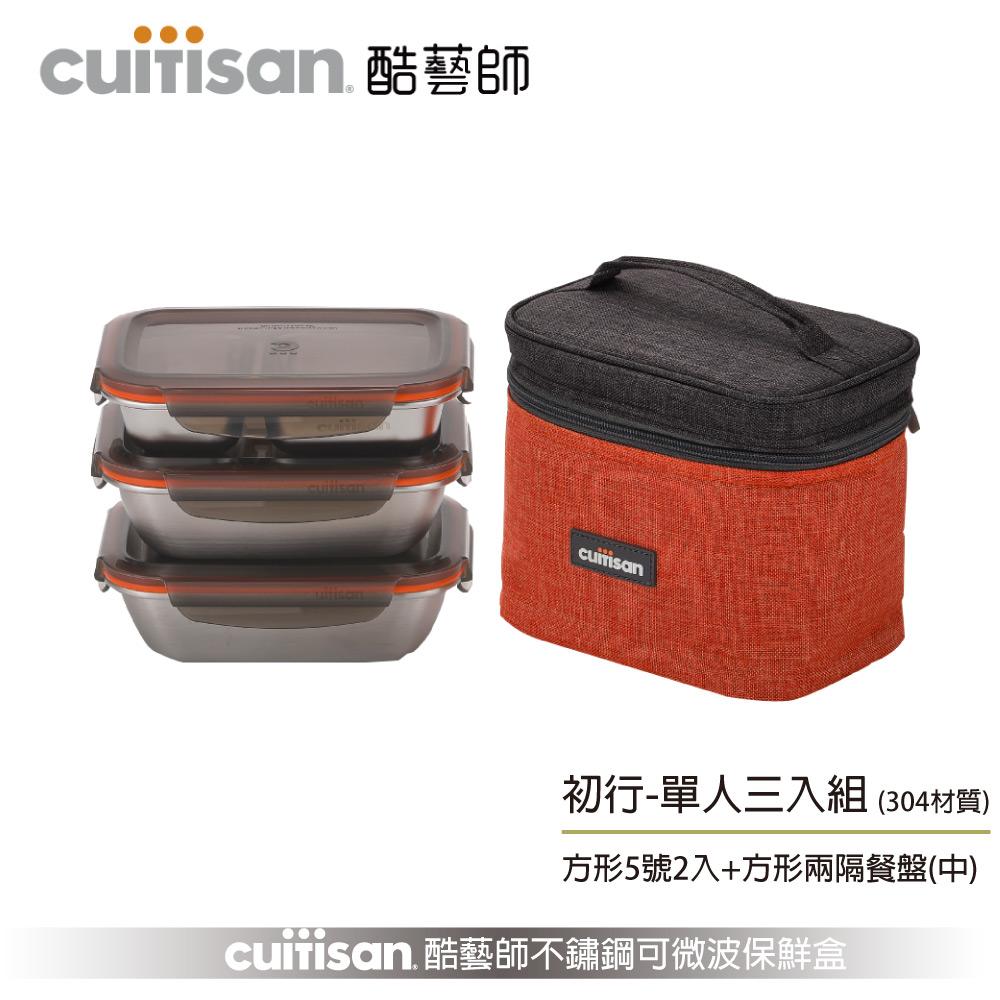 限時特價【Cuitisan酷藝師】 304可微波不鏽鋼保鮮盒(580ml+580ml+370ml) 初行系列-單人三入組