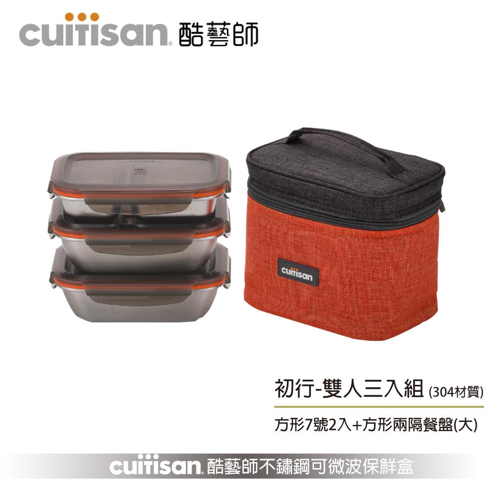 限時特價【Cuitisan酷藝師】304可微波不鏽鋼保鮮盒(1100ml+1100ml+560ml) 初行系列-雙人三入組
