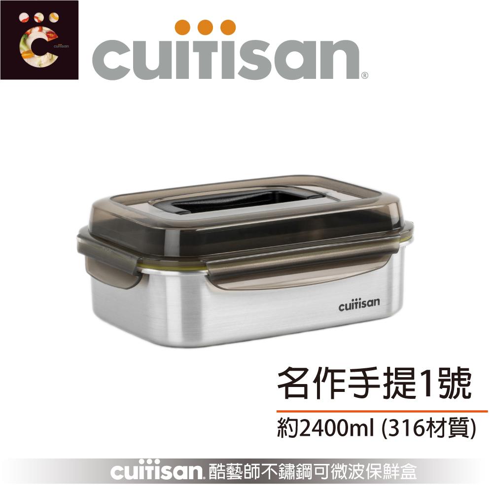 cuitisan-酷藝師-316可微波不鏽鋼2400ml-名作系列-手提1號