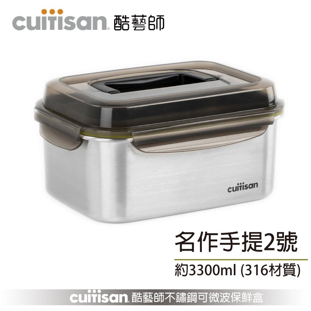 cuitisan-酷藝師-316可微波不鏽鋼3300ml-名作系列-手提2號