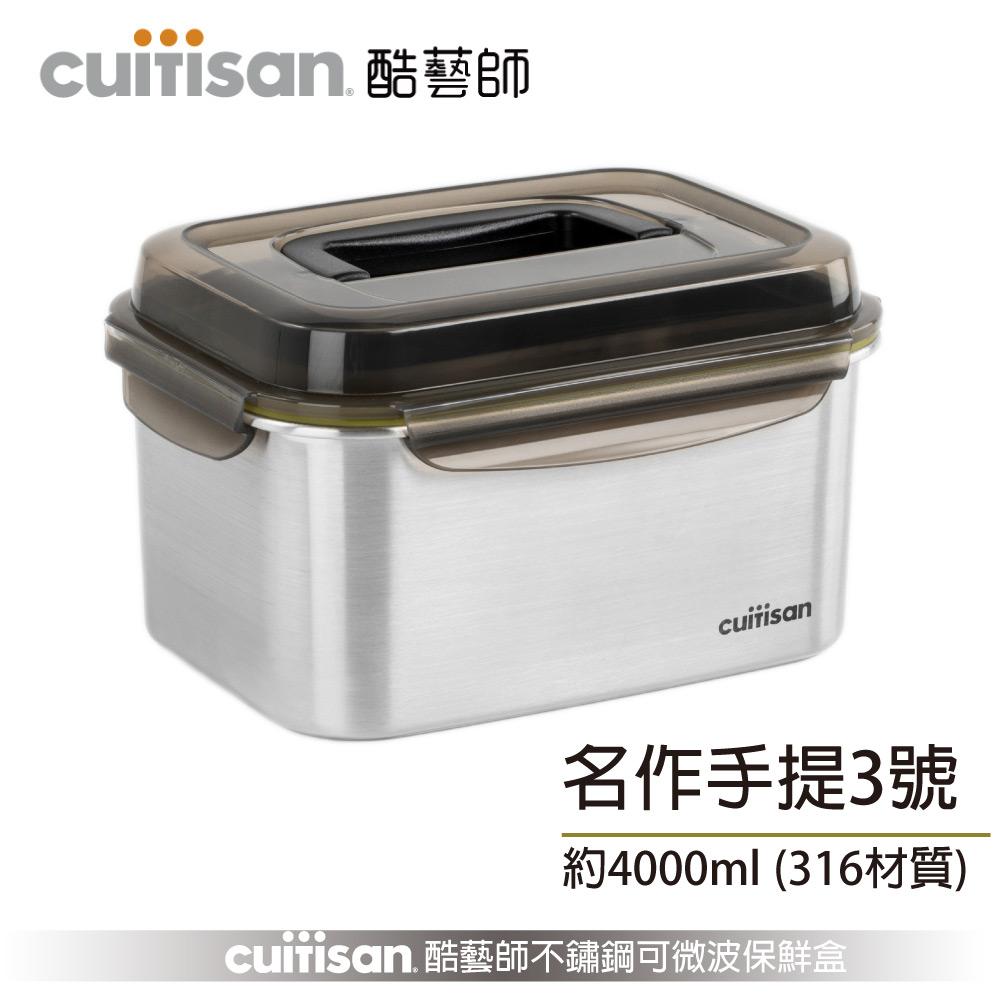 cuitisan-酷藝師-316可微波不鏽鋼4000ml-名作系列-手提3號