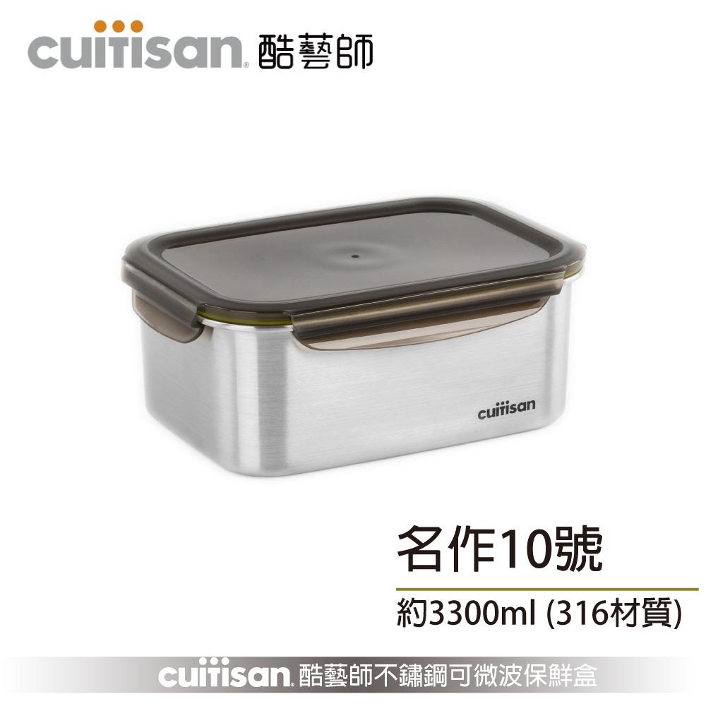 Cuitisan 酷藝師 316可微波不鏽鋼3300ml 名作系列-方形10號