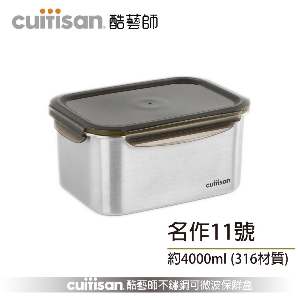 Cuitisan 酷藝師 316可微波不鏽鋼4000ml 名作系列-方形11號