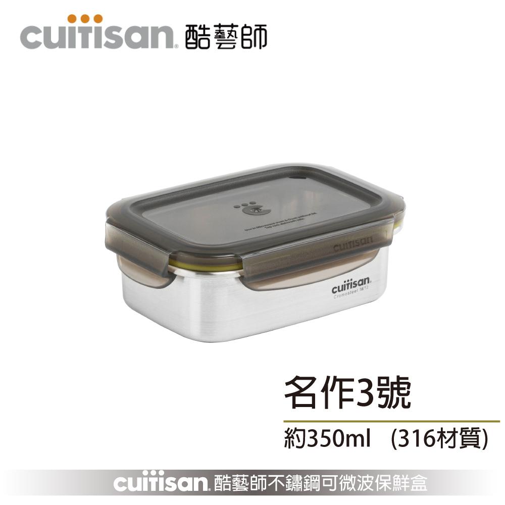 Cuitisan 酷藝師 316可微波不鏽鋼350ml 名作系列-方形3號