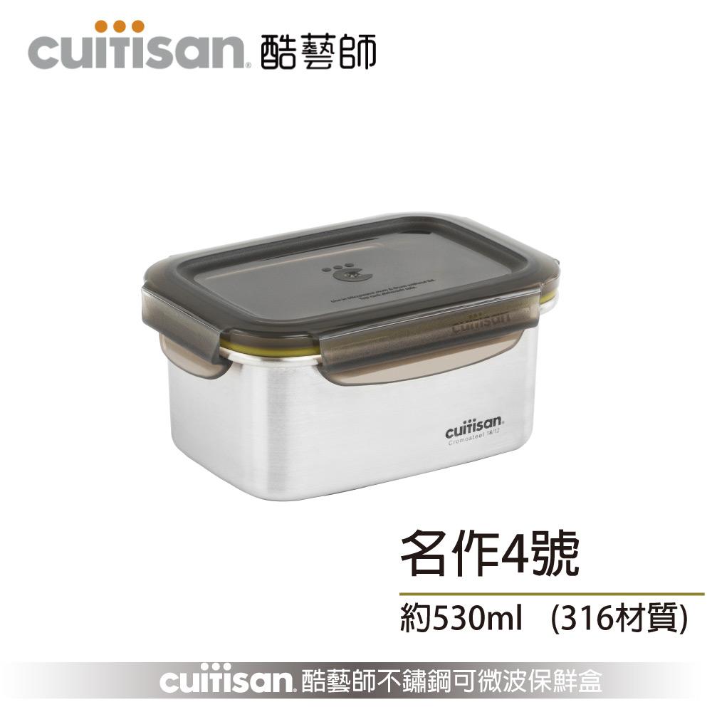 Cuitisan 酷藝師 316可微波不鏽鋼530ml 名作系列-方形4號