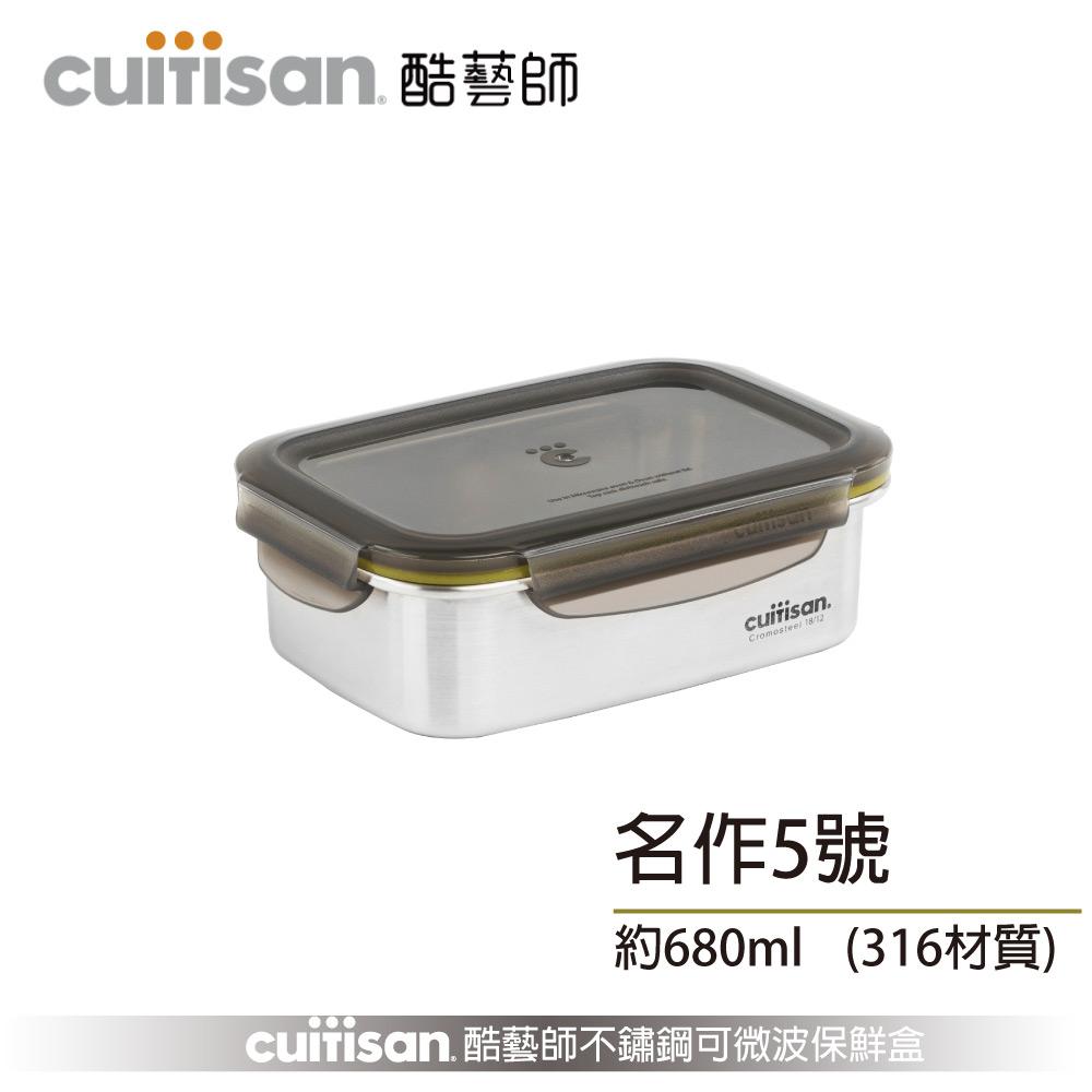 Cuitisan 酷藝師 316可微波不鏽鋼680ml 名作系列-方形5號