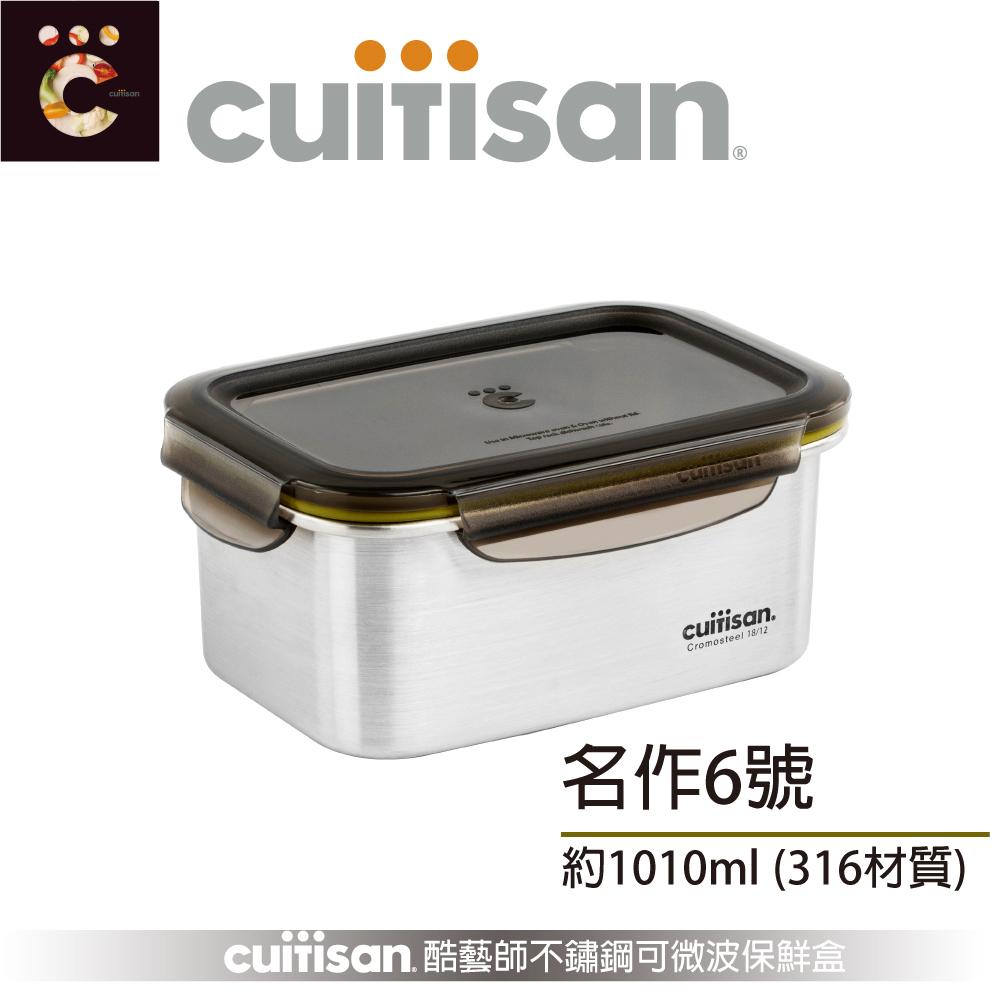 Cuitisan 酷藝師 316可微波不鏽鋼1010ml 名作系列-方形6號
