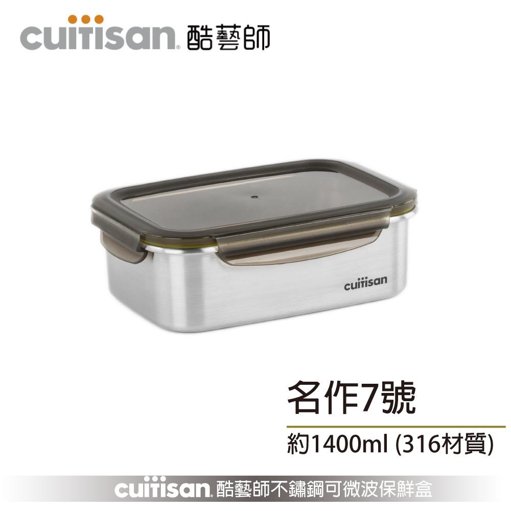 Cuitisan 酷藝師 316可微波不鏽鋼1400ml 名作系列-方形7號