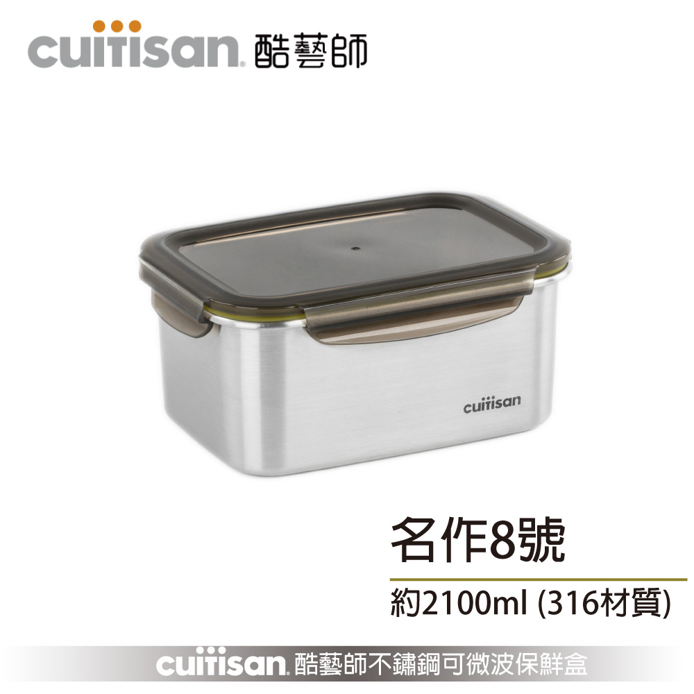 Cuitisan 酷藝師 316可微波不鏽鋼2100ml 名作系列-方形8號