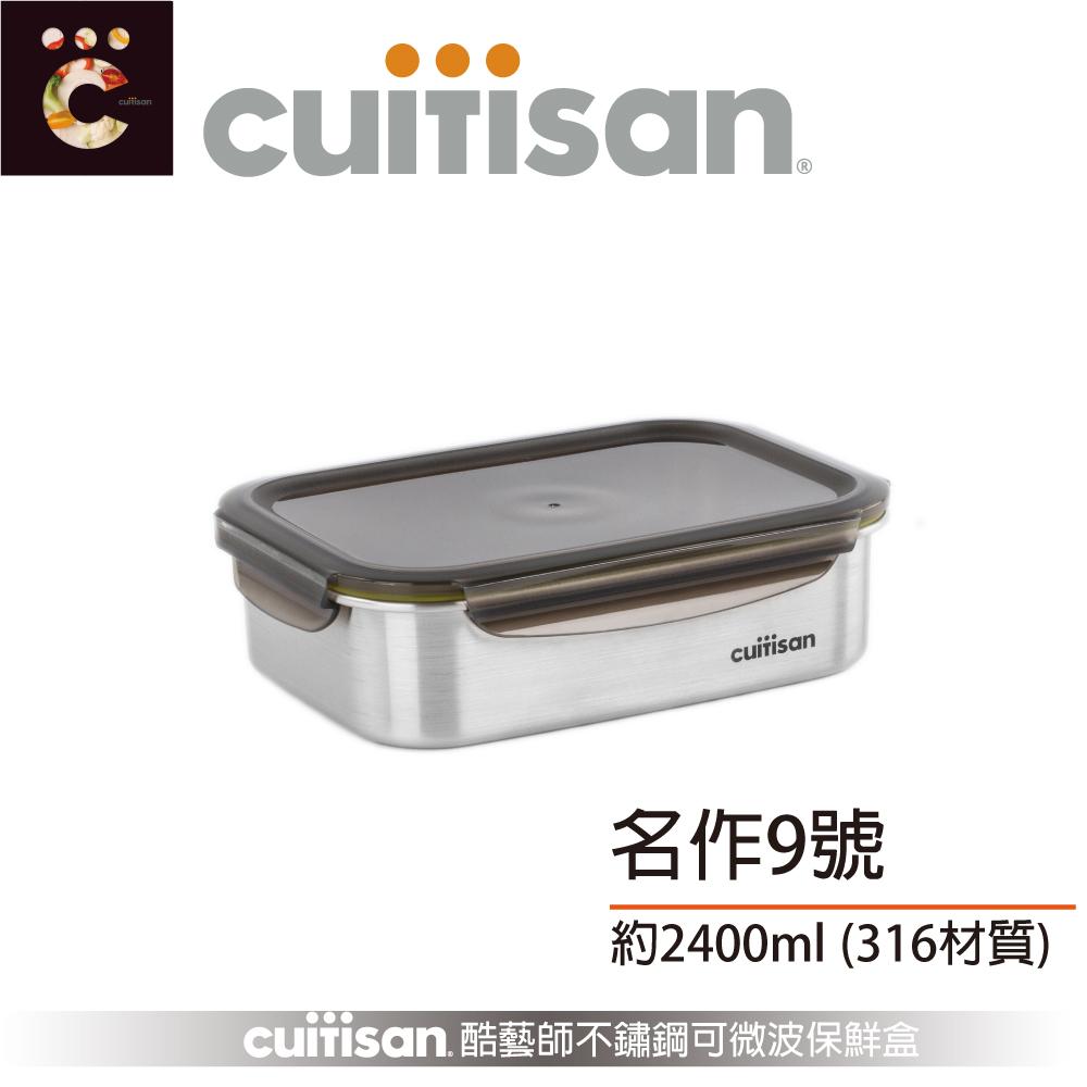 Cuitisan 酷藝師 316可微波不鏽鋼2400ml 名作系列-方形9號