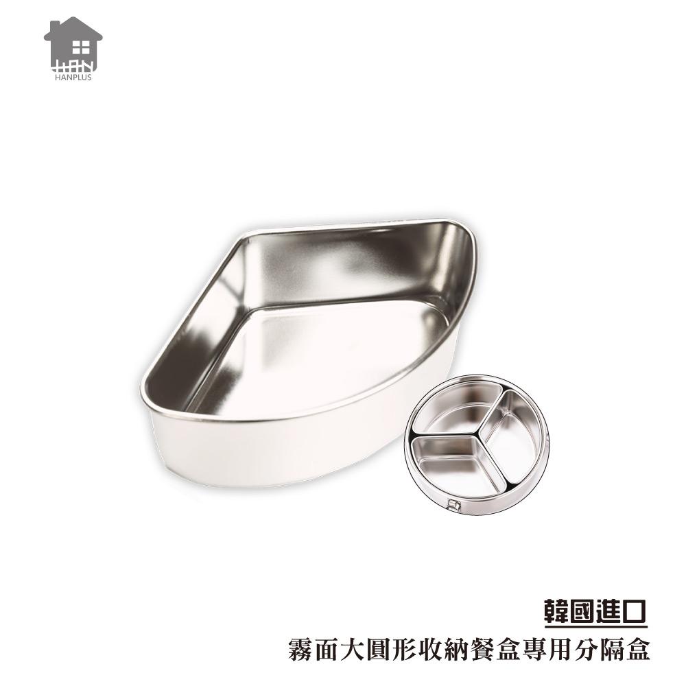 配件-霧面大圓收納餐盒專用分隔盒(適用於5.6號圓形便當盒)