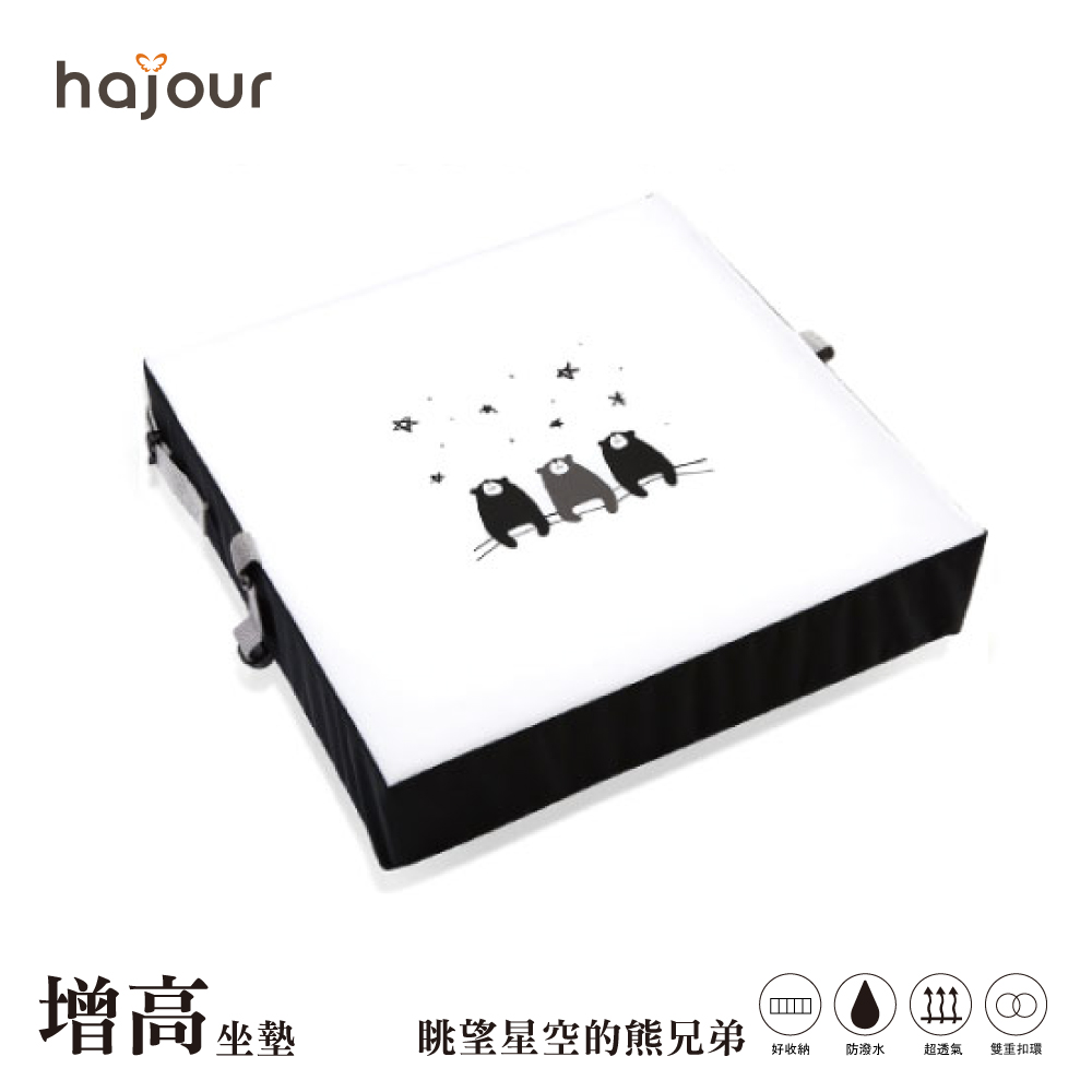 【Hajour】韓國原裝進口增高坐墊-眺望星空的熊兄弟