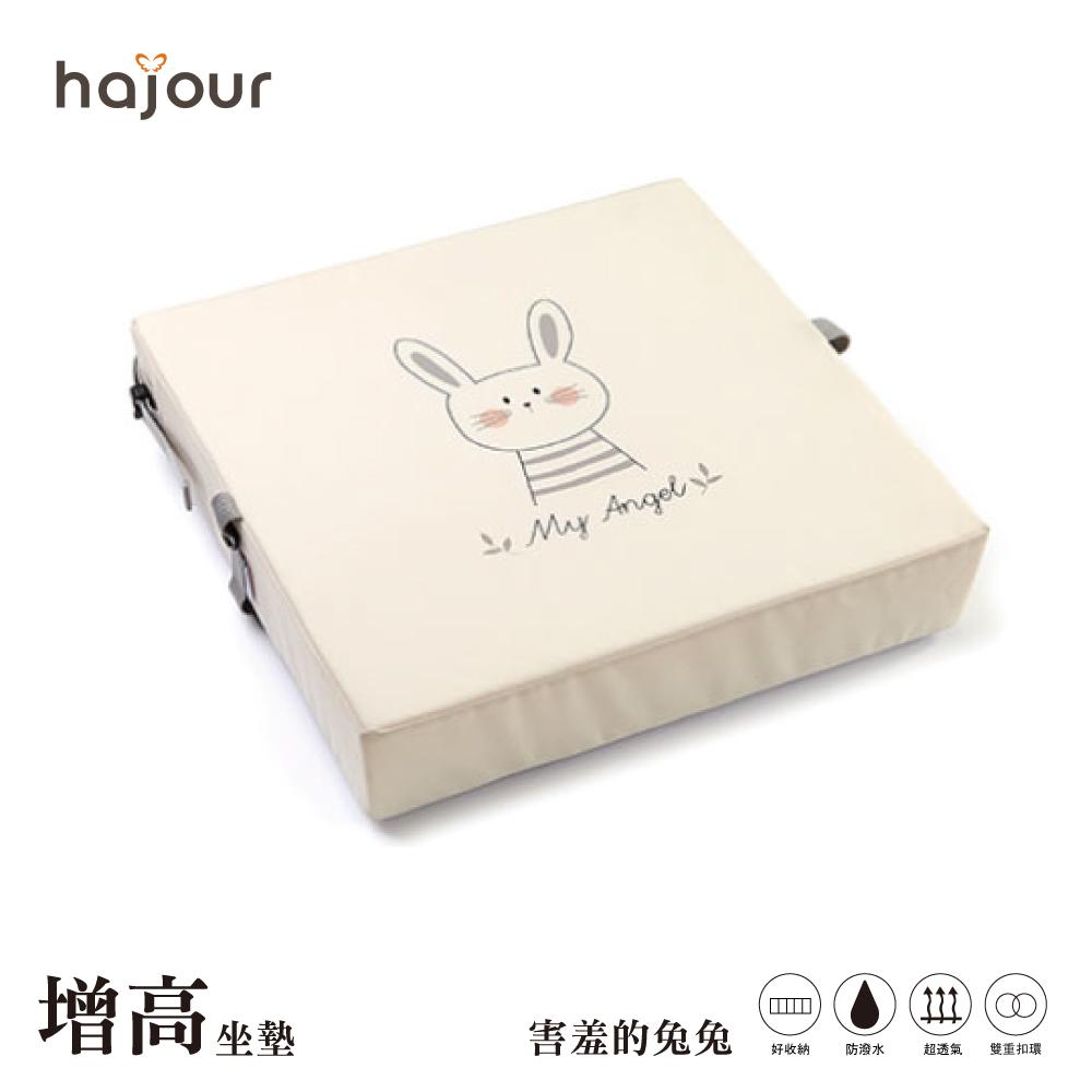 【Hajour】韓國原裝進口增高坐墊-臉紅的兔兔