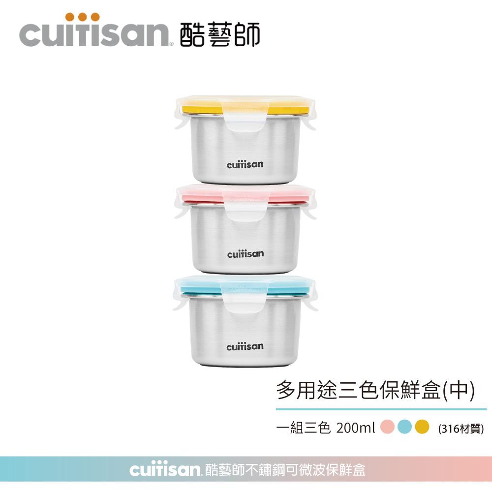 Cuitisan 酷藝師 316可微波不鏽鋼 副食品保鮮盒三入組 (200ml) 酷夢系列