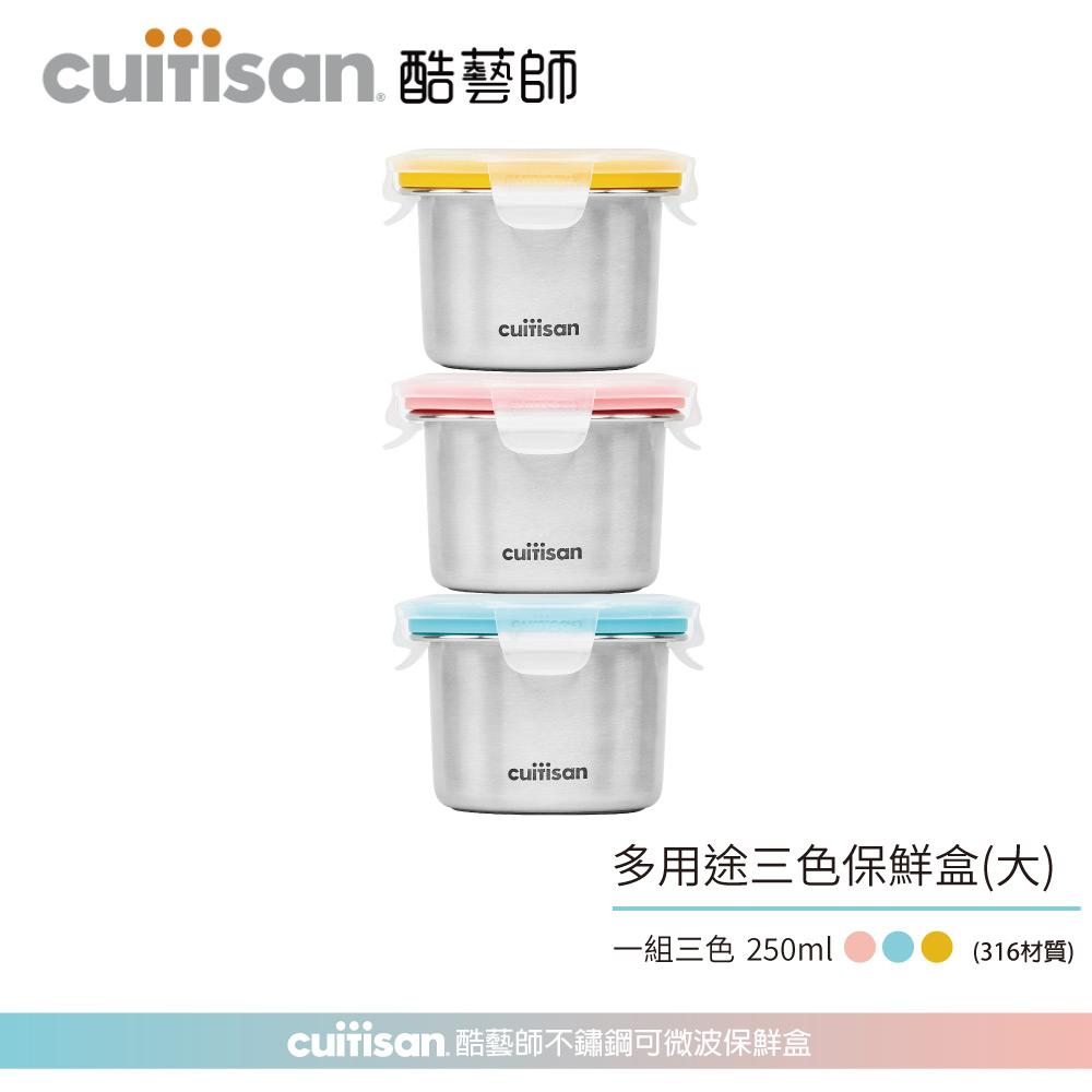 Cuitisan 酷藝師 316可微波不鏽鋼 副食品保鮮盒三入組 (250ml) 酷夢系列