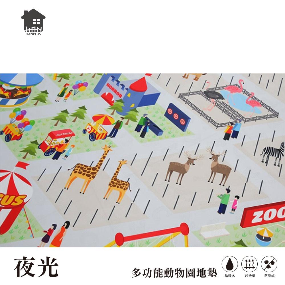 韓國夜光多功能防塵蹣地墊/床墊/遊戲墊 動物園款