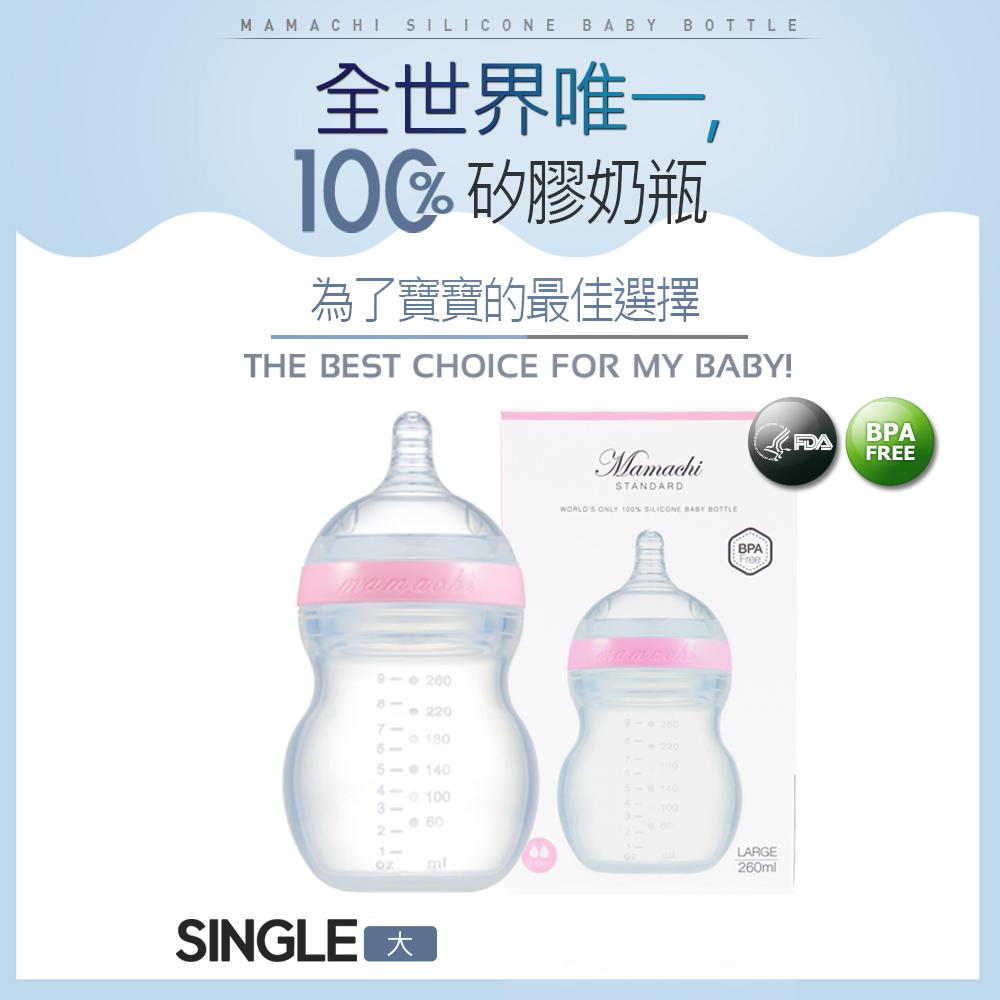MAMACHI 100%矽膠奶瓶 (大)