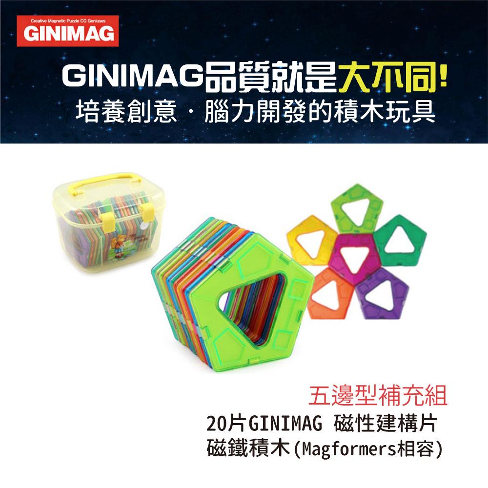 磁鐵積木Ginimag划算補充包(P20五邊形)