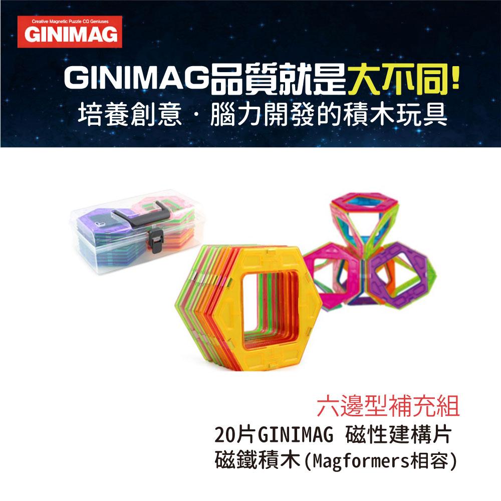 磁鐵積木Ginimag划算補充包(H20六邊形)