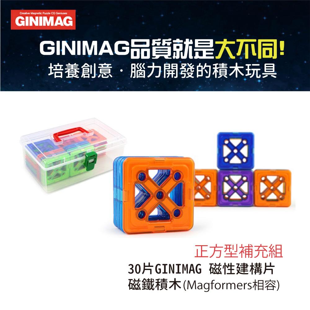 磁鐵積木Ginimag划算補充包(S30正方形)