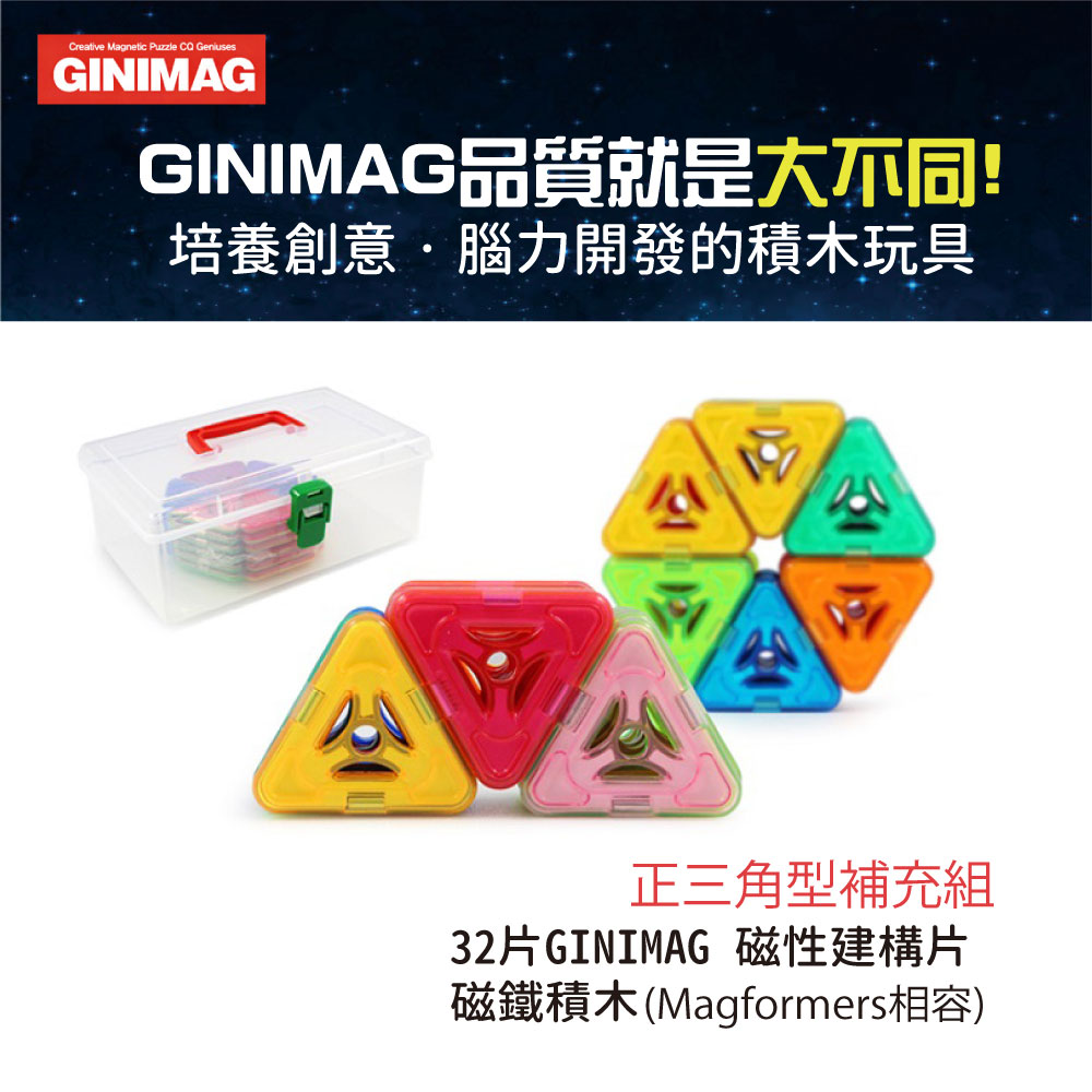 磁鐵積木Ginimag划算補充包(T32正三角形)