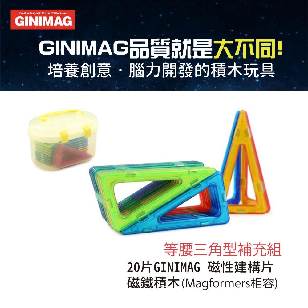 磁鐵積木Ginimag划算補充包(R20等腰三角形)