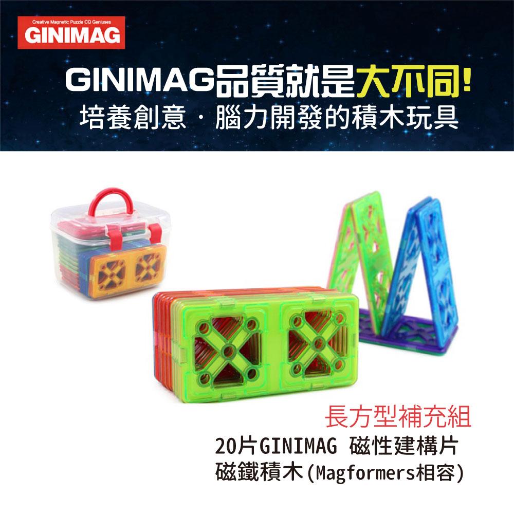 磁鐵積木Ginimag划算補充包( I 20長方形)