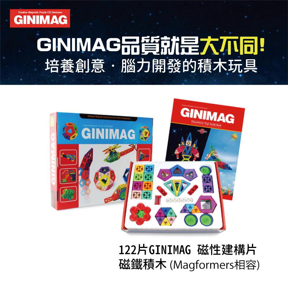 122片GINIMAG 磁性建構片 積木 益智玩具 磁鐵玩具