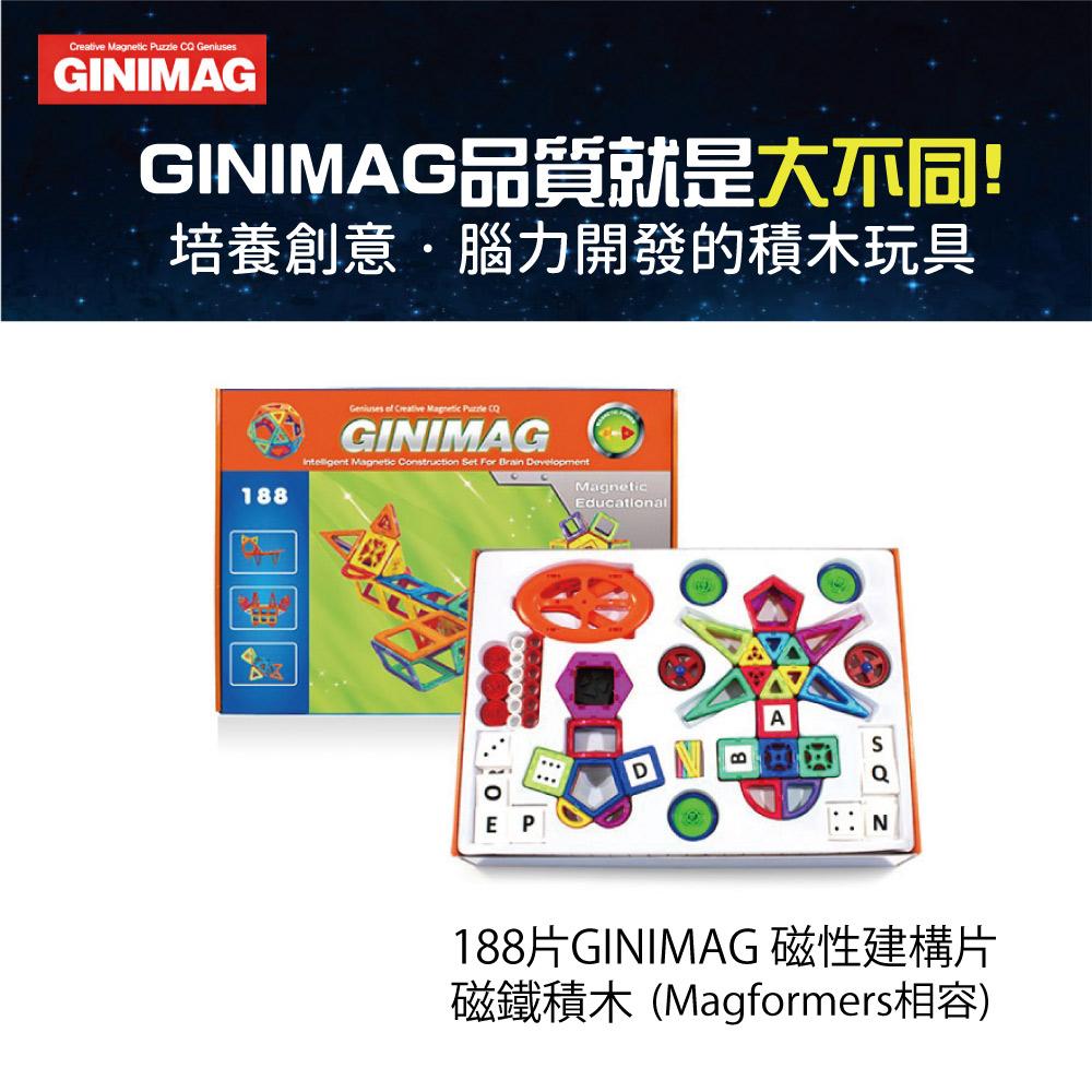 188片GINIMAG 磁性建構片 積木 益智玩具 磁鐵玩具