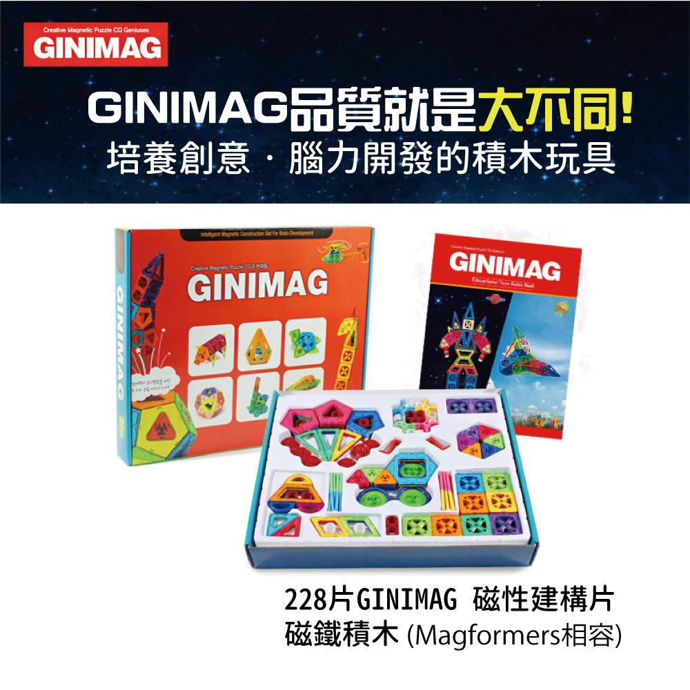 228片GINIMAG 磁性建構片 積木 益智玩具 磁鐵玩具