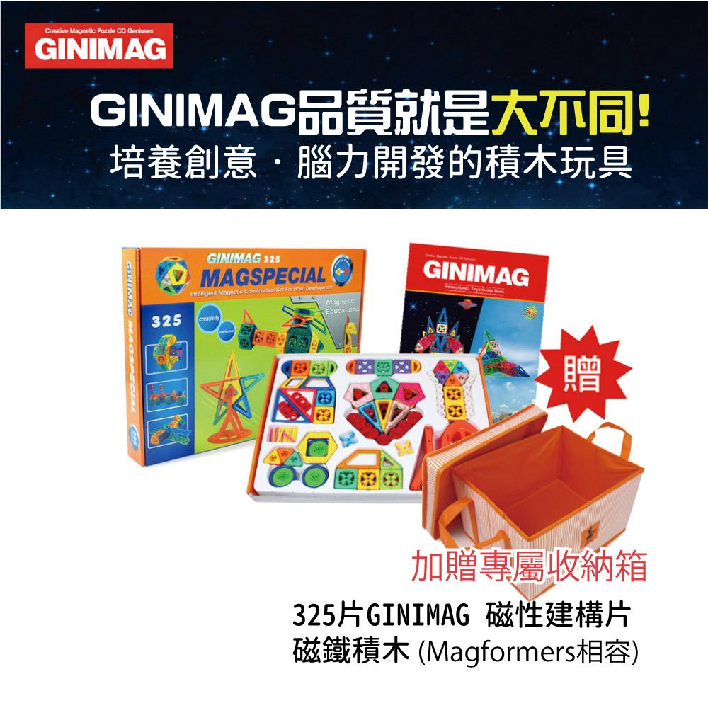 325片GINIMAG 磁性建構片 積木 益智玩具 磁鐵玩具-加贈專屬收納箱