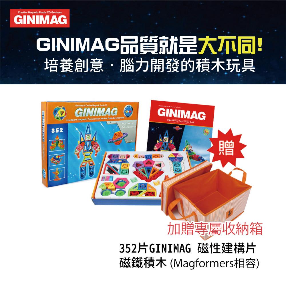 352片GINIMAG 磁性建構片 積木 益智玩具 磁鐵玩具-加贈專屬收納箱