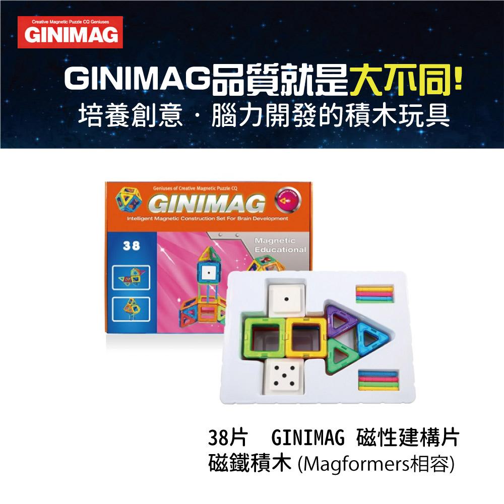 38片GINIMAG 磁性建構片 積木 益智玩具 磁鐵玩具
