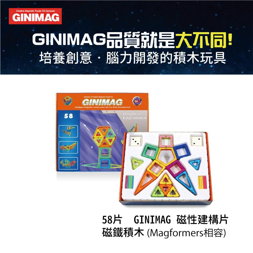 58片GINIMAG 磁性建構片 積木 益智玩具 磁鐵玩具