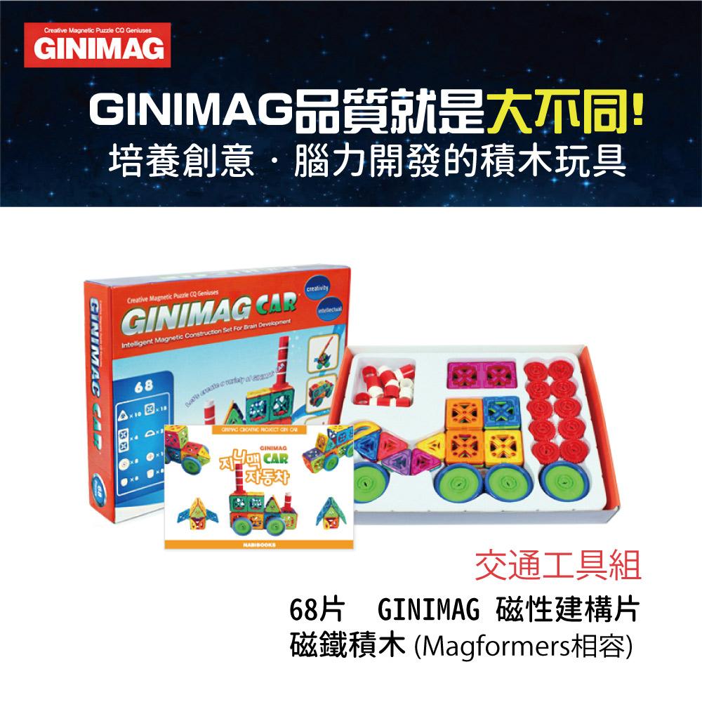 68片GINIMAG 磁性建構片 積木 益智玩具 磁鐵玩具-交通工具組