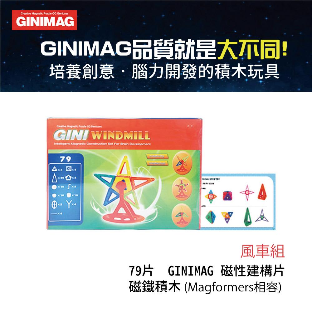 79片GINIMAG 磁性建構片 積木 益智玩具 磁鐵玩具-風車組