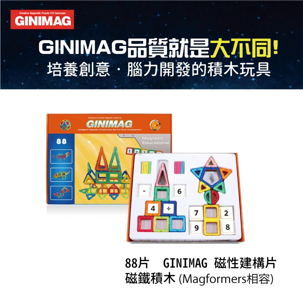 88片GINIMAG 磁性建構片 積木 益智玩具 磁鐵玩具