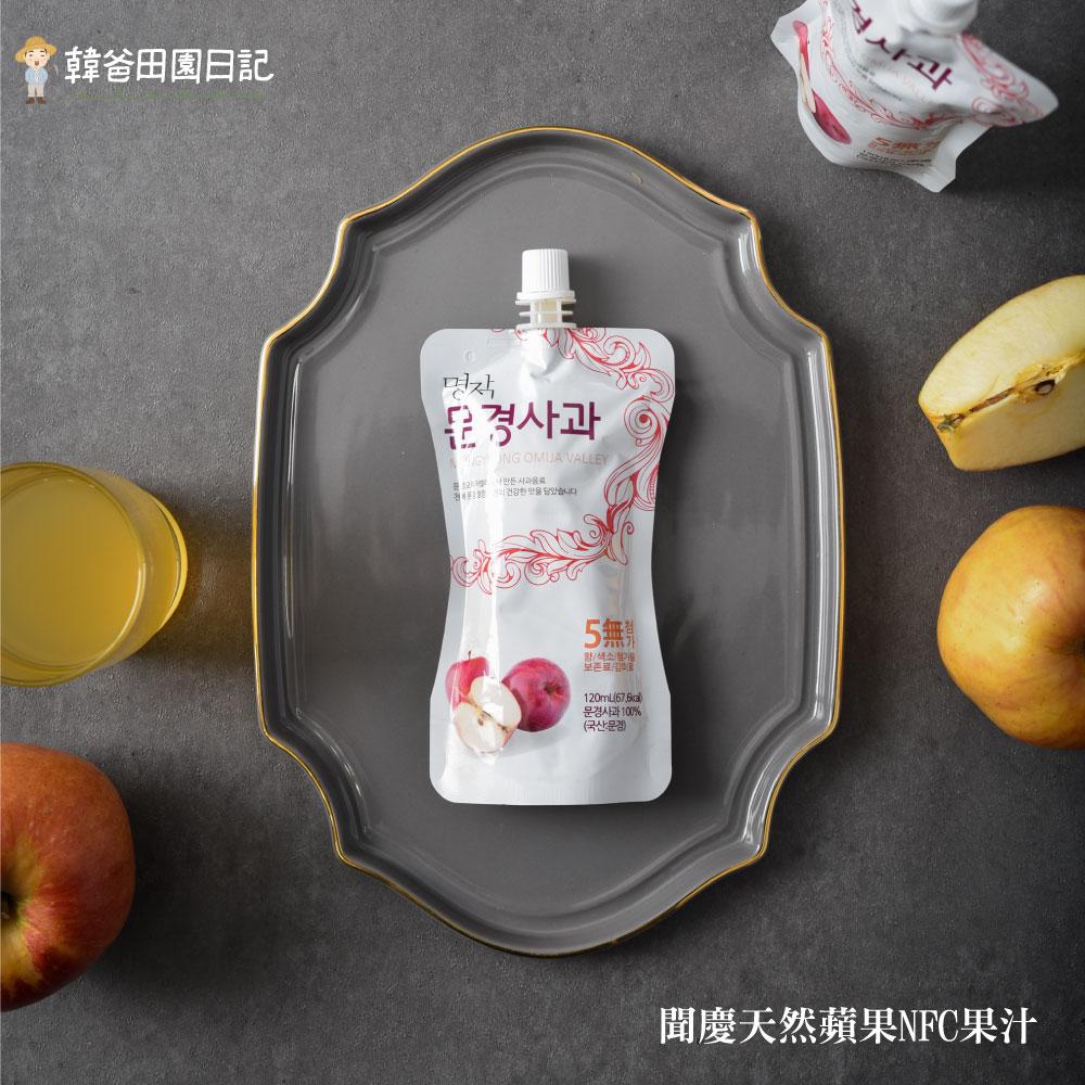 韓爸田園日記-聞慶天然蘋果NFC果汁