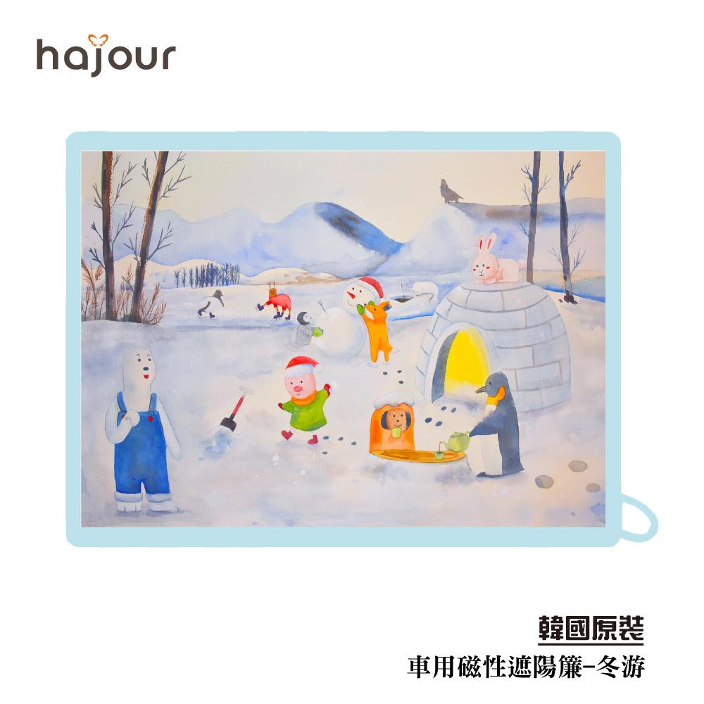 【Hajour】韓國原裝進口 車用磁性遮陽簾-冬遊