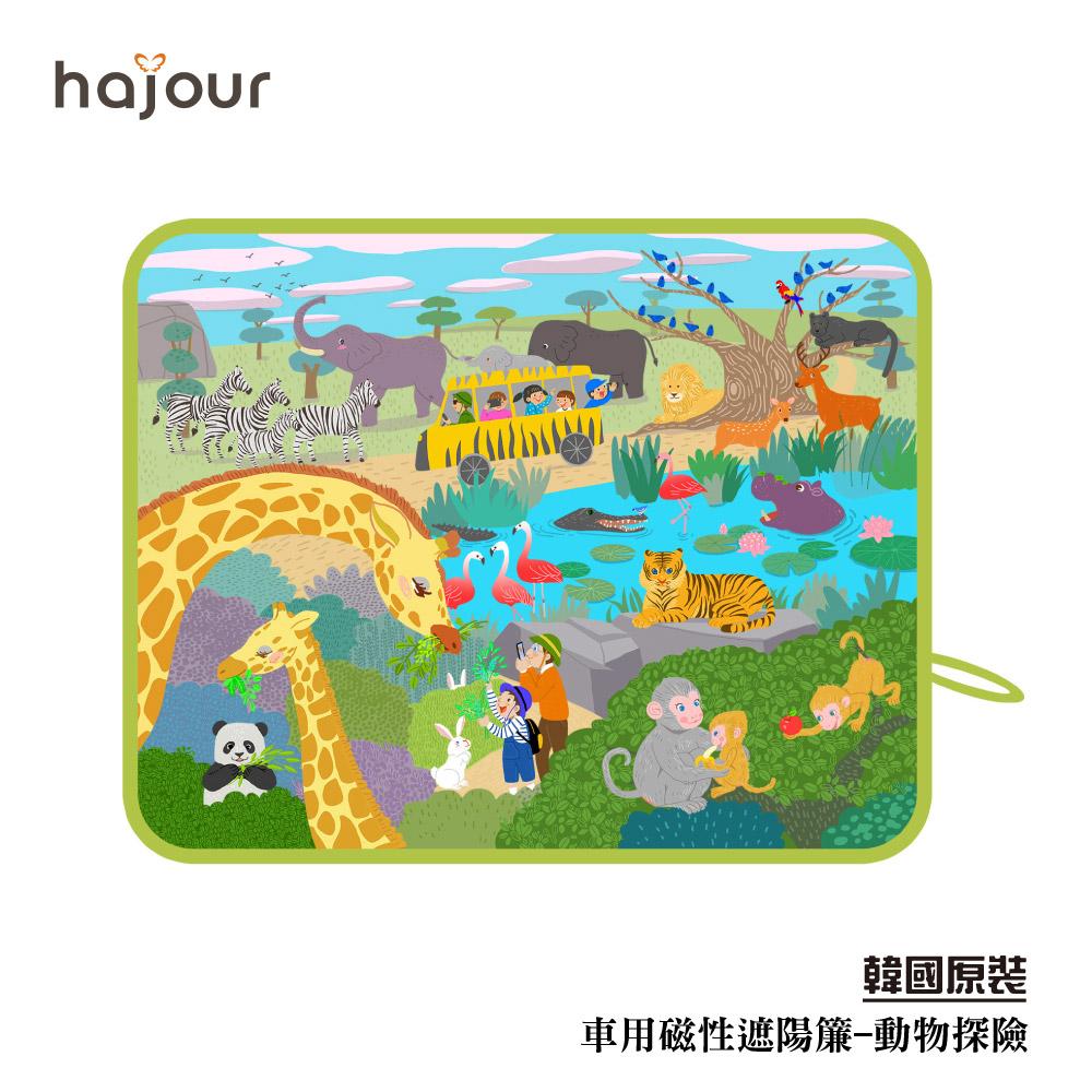 【Hajour】韓國原裝進口 車用磁性遮陽簾-動物探險