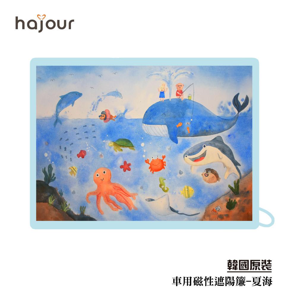 【Hajour】韓國原裝進口 車用磁性遮陽簾-夏海