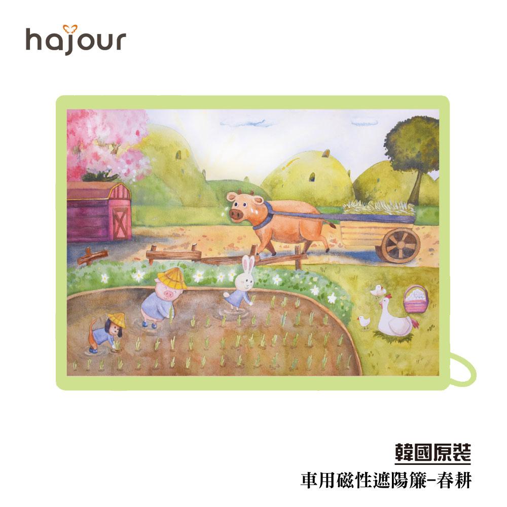 【Hajour】韓國原裝進口 車用磁性遮陽簾-春耕