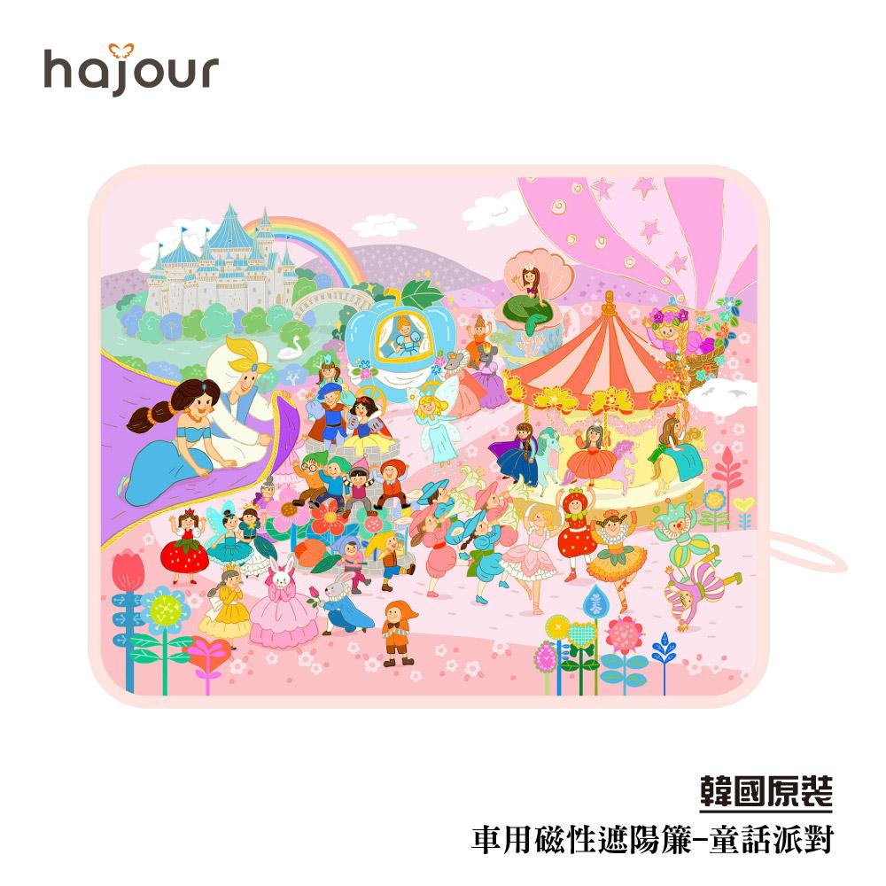 【Hajour】韓國原裝進口 車用磁性遮陽簾-童話派對