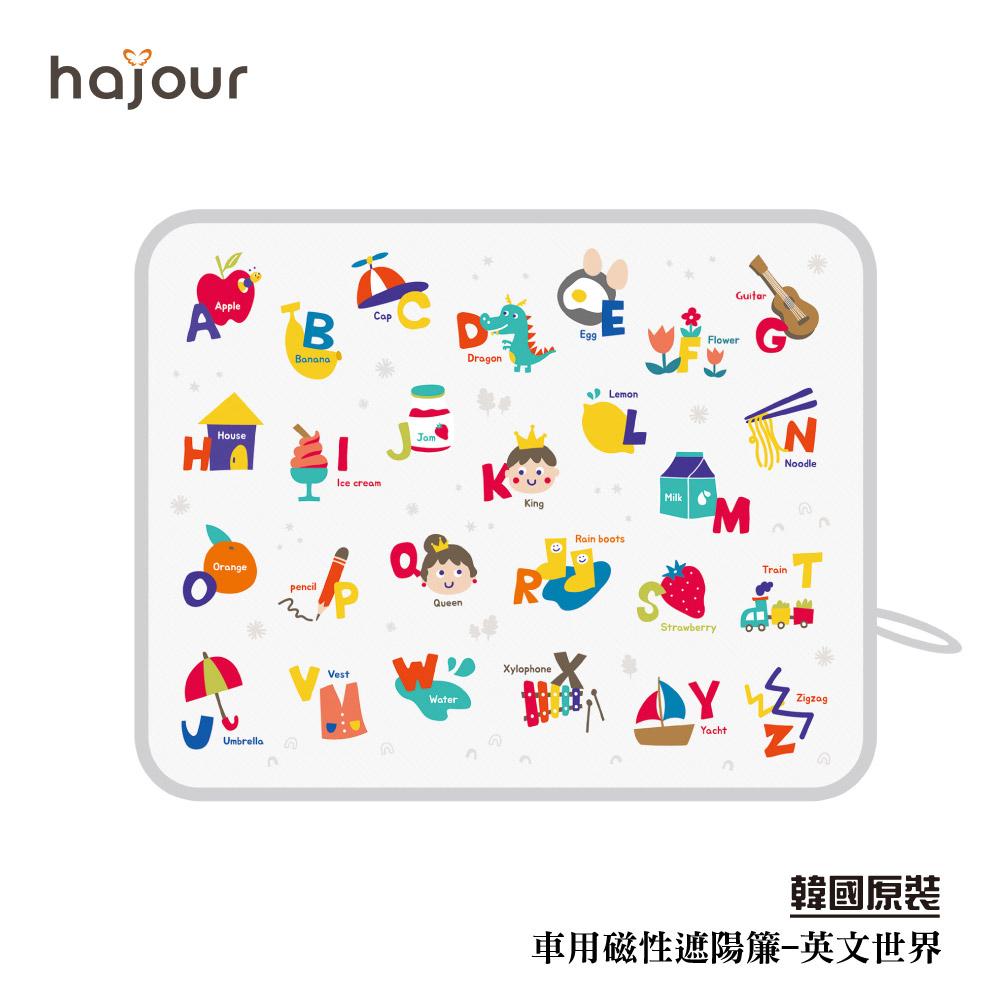 【Hajour】韓國原裝進口 車用磁性遮陽簾-英文世界
