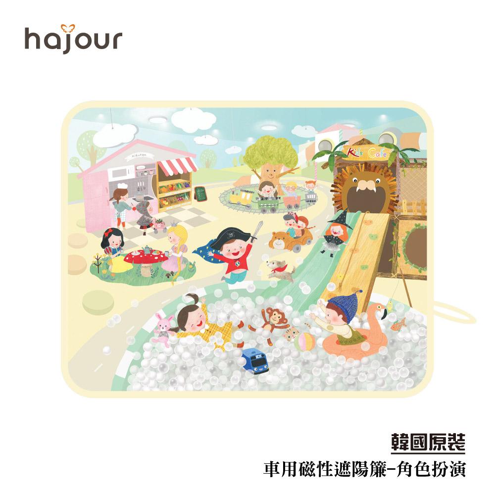 【Hajour】韓國原裝進口 車用磁性遮陽簾-角色扮演