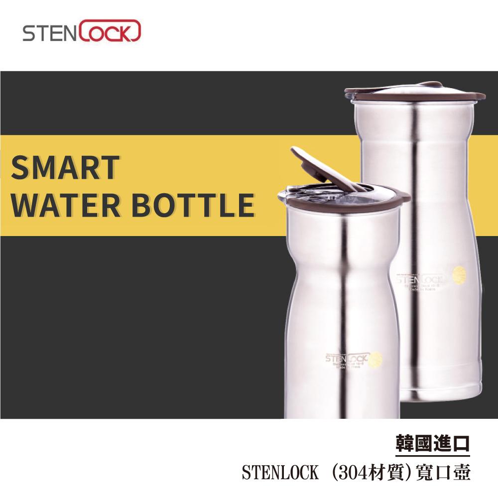 官網限定【STENLOCK | 304材質】寬口壺