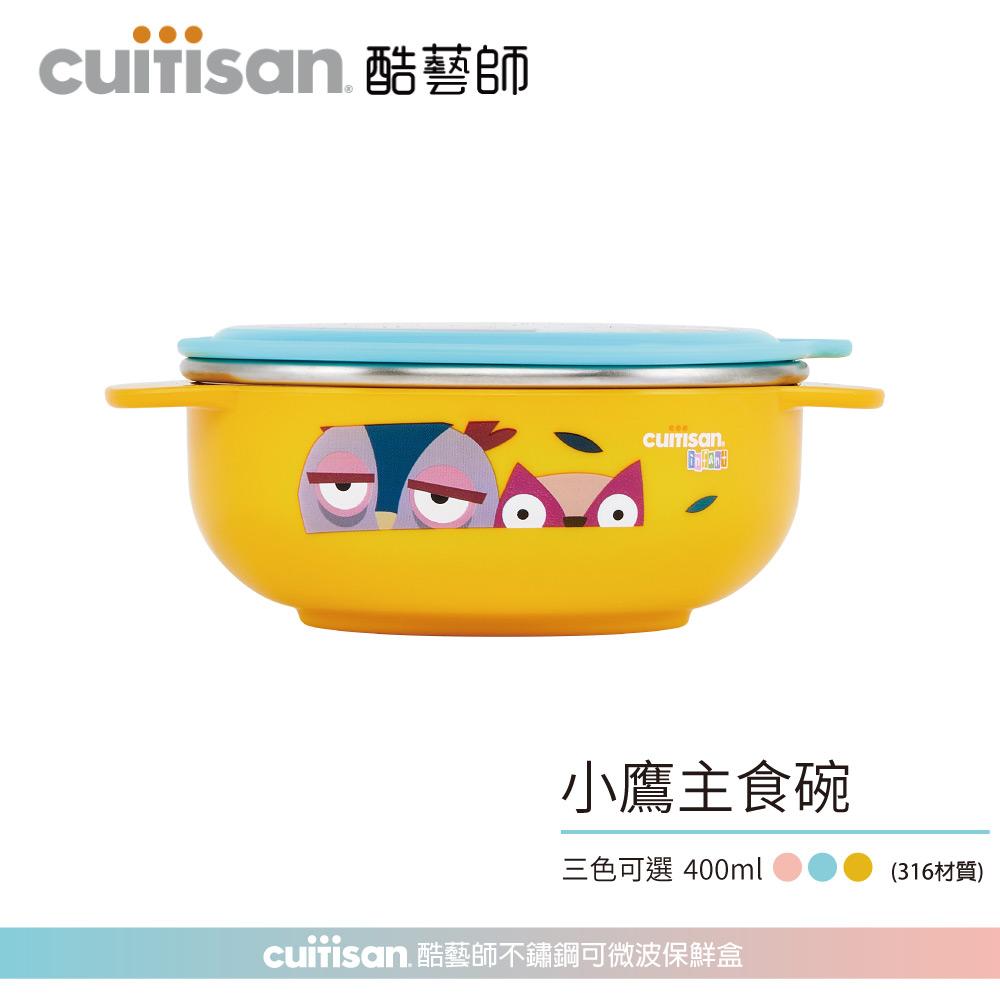 限時特價【Cuitisan酷藝師】316可微波不鏽鋼(適用1-6歲) 酷夢系列-小鷹主食碗