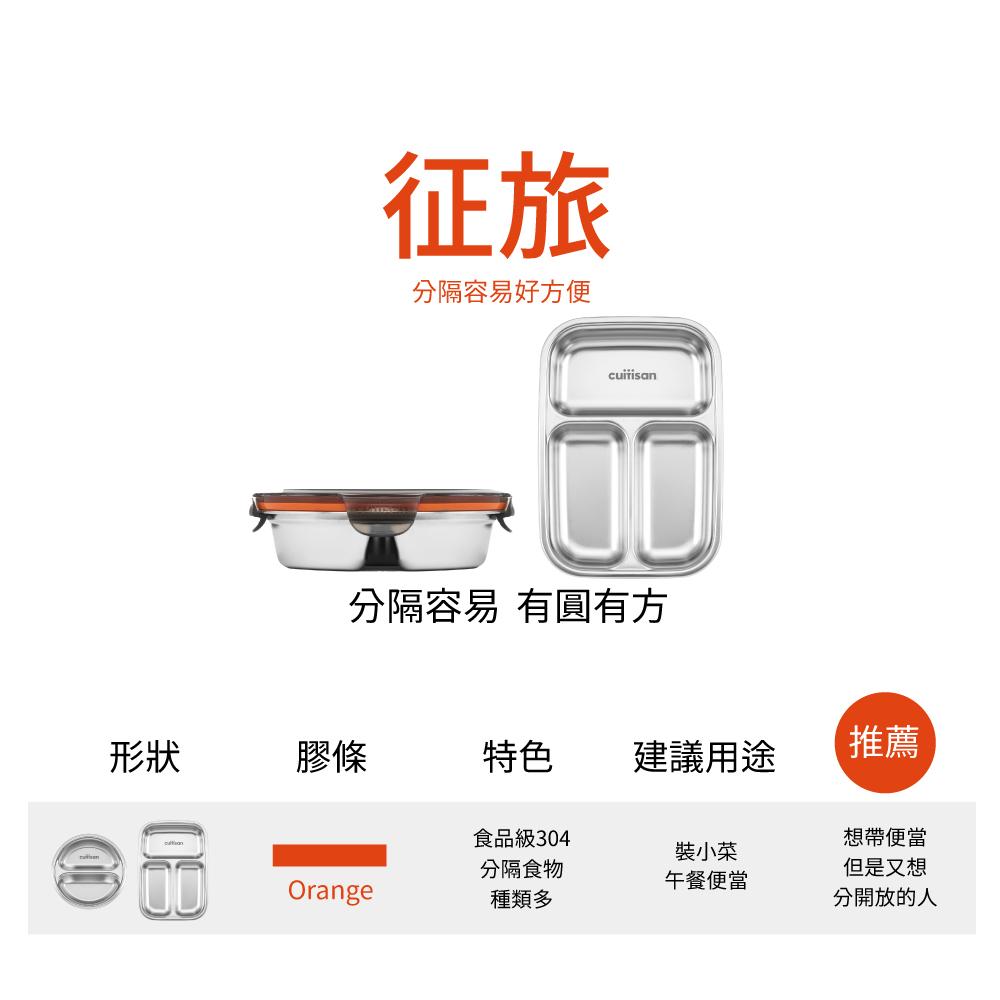 Cuitisan 酷藝師 304可微波不鏽鋼1000ml 征旅系列-方形兩隔餐盤(特大)
